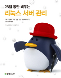 리눅스 서버 관리(28일 동안 배우는)