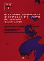 유고(1864년 가을~1868년 봄)(니체전집 1)