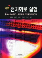 전자회로실험(기초)
