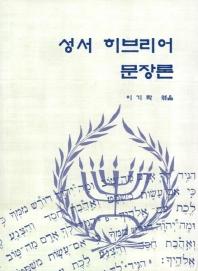 성서 히브리어 문장론