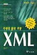 차세대 웹의 혁명 XML