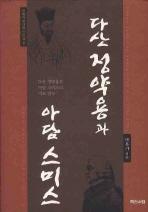 다산 정약용과 아담 스미스(전통과 현대를 잇는 책 8)(양장본 HardCover)