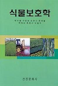 식물보호학