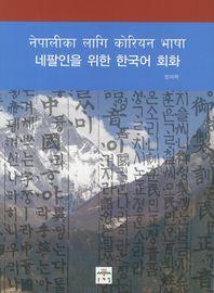 네팔인을 위한 한국어 회화