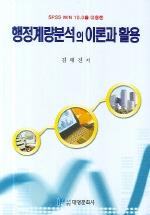 행정계량분석의 이론과 활용(SPPSS WIN 10.0을 이용한)(양장본 HardCover)