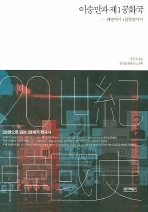 이승만과 제1공화국(청소년과 시민을 위한 20세기 한국사 1)