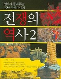 전쟁의 역사 2 (엄마가 들려주는 국난 극복 이야기)