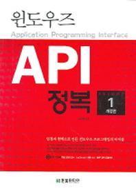 윈도우즈 API 정복. 제1권(개정판 2판)(CD1장포함)