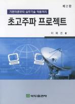 초고주파 프로젝트(제2판)(2판)