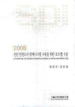 선진 안전도시 방재시스템 구축을 위한 로드맵 구상(2008)