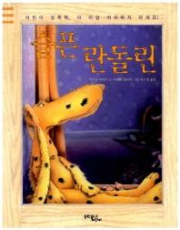 슬픈 란돌린(어린이 성교육 시리즈 3)