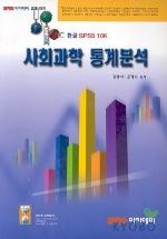사회과학 통계분석(한글SPSS)(10K 개정판)