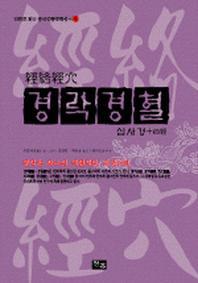 경락경혈: 십사경(만화로 읽는 중국전통문화총서 4)