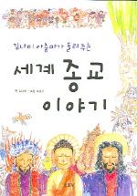 세계종교 이야기(김나미 아줌마가 들려주는)(토토 생각날개 2)