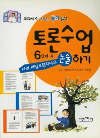 나의 라임오렌지나무(교과서에 나오는 동화 읽고 토론수업하기 6-4)