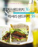 초간단 샌드위치 & 럭셔리 샌드위치