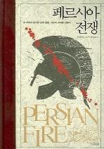 페르시아 전쟁
