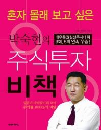 박숙현의 주식투자 비책