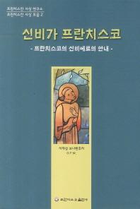 신비가 프란치스코(2판)(프란치스칸 사상 모음 2)