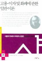 고용 이자 및 화폐에 관한 일반이론(논술 내비게이션 29)(Paperback) --- 깨끗