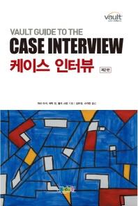 케이스 인터뷰(2판)