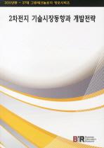 2차전지 기술시장동향과 개발전략(2011)(27대 그린테크놀로지 정보 시리즈)