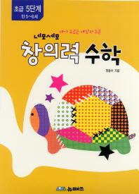 창의력 수학 초급 5단계(2012)(네모세모)
