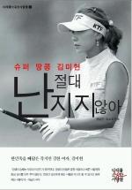 난 절대 지지 않아(슈퍼 땅콩 김미현)(미래를 소유한 사람들 2)