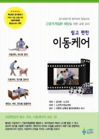 쉽고 편한 이동케어(DVD)(근골격계질환 예방을 위한 교육 DVD)