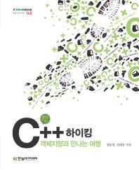 C++하이킹(IT Cookbook 한빛 교재 시리즈 148)