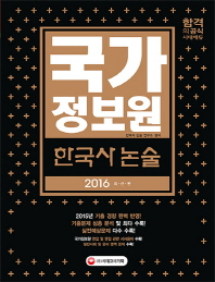 국가정보원 한국사 논술(2016)