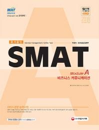 SMAT Module A 비즈니스 커뮤니케이션(2018)(개정판)