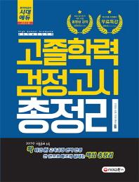 고졸학력 검정고시 총정리(2018)