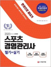 스포츠경영관리사 필기+실기 한권으로 끝내기(2020)(개정판 7판)