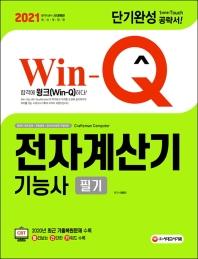 전자계산기기능사 필기 단기완성(2021)(Win-Q)(5판)