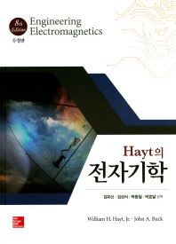 Hayt의 전자기학(수정판 8판)(양장본 HardCover)