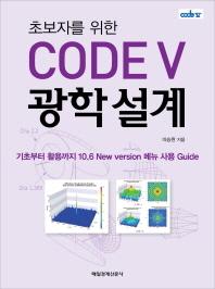 CODE V 광학설계(초보자를 위한)