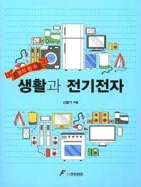 생활과 전기전자