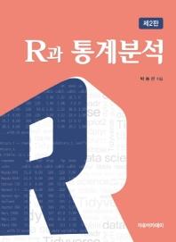 R과 통계분석(2판)