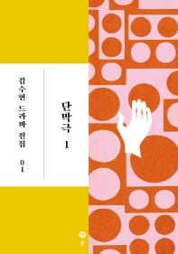 단막극. 1(김수현 드라마 전집 1)(양장본 HardCover)