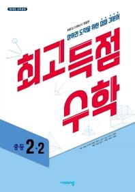 중학 수학 2-2(2019)(최고득점)