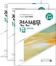 전산세무 1급 세트(2020)(무적)(전3권)