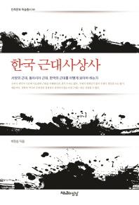 한국 근대사상사