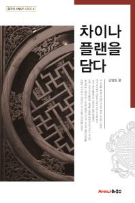 차이나플랜을 담다(중국의 재발견 시리즈 4)