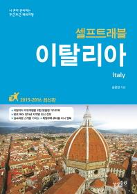 이탈리아 셀프트래블(2015-2016)