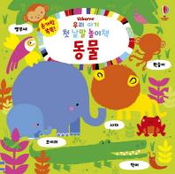 우리 아기 첫 낱말 놀이책: 동물