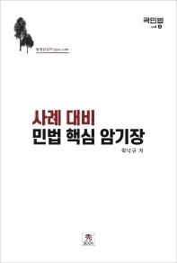 사례 대비 민법 핵심 암기장(2021)(곽민법 4)