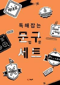 독해잡는 문법 구문 세트 2017.02.10 초판2쇄