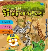 뽀로로 동물 퍼즐 스티커북 세트