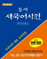 동아 새국어사전(전면개정)(제5판)(가죽반달색인) 가죽 양장판 책 깨끗합니다